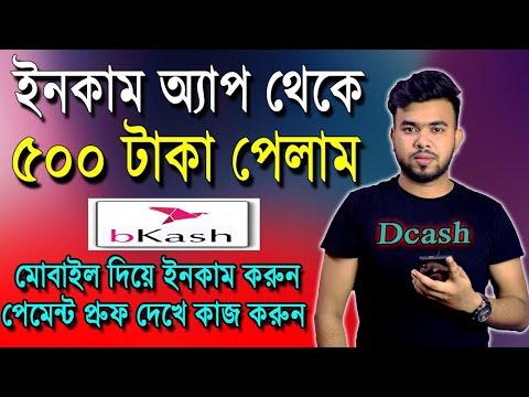 অ্যাপ থেকে ৫০০ টাকা | How to earn money Online | Online Income Bangla | Earning App Bangla | dcash