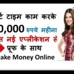 Best Part Time Jobs in India | Make Money online from App | Top MLM Companies in India