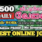 Rs.500/day | Online job at home in Tamil | Online Part time job Tamil | bitcoin earning app