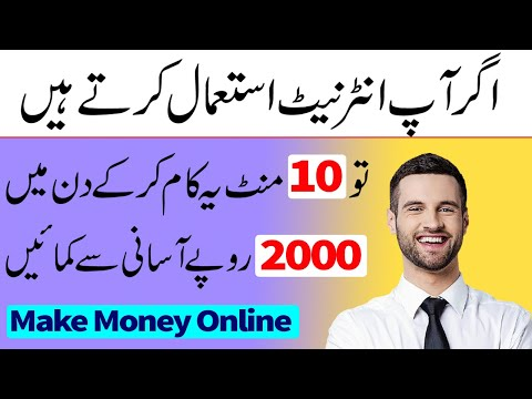 Make Money Online in Pakistan | How to Make 2000Rs in Just 10 Minutes ! 2021