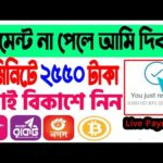 28$ Live Payment | How to Earn money online 2020 | Online Income Bangla | Make money Online bd 2020