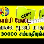 Copy Paste Jobs Online Tamil | Rs 30000 Earn Money Online at Home | Online Job Without Investment