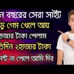 বেষ্ট ইনকাম সাইট | How to Earn money online 2021 |Online Income Bangla | Make money Online bd 2021