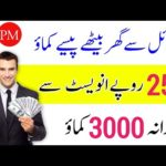 How to earn money from mobile | How to make money online in pakistan | make money from trading 🤑