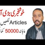 How To Make Money Online By Writing Articles || Online Earning in Pakistan