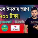 রিয়েল ইনকাম অ্যাপ | How to Earn money online 2020 | Online Income Bangla | Make money Online bd 2020