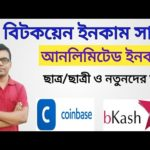 Gainbtc|Earn free bitcoin|partime job|how to make money from online in|বিটকয়েন ইনকাম|best ptc site|