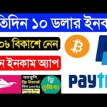 Spain kore taka income    Online Bitcoin Trading    Earn PayPal Money Online    Part time jobs   