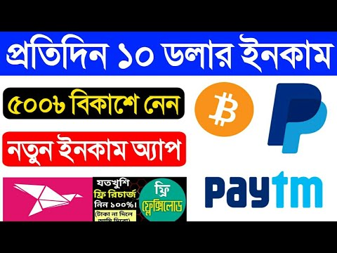 Spain kore taka income || Online Bitcoin Trading || Earn PayPal Money Online || Part time jobs ||