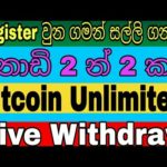 E money sinhala 🇱🇰 | New Bitcoin Clam Website 2020 | viefaucet.com