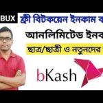 BTC Bux|Earn free bitcoin|partime job|Facuetpay payment system|make money online|বিটকয়েন ইনকাম|