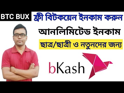 BTC Bux|Earn free bitcoin|partime job|Facuetpay payment system|make money online|বিটকয়েন ইনকাম|
