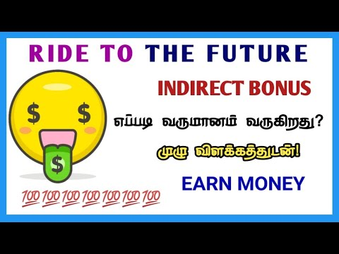 ride to the future indirect bonus | earn money online | r2f suresh | r2f india | r2f tamil | #earn