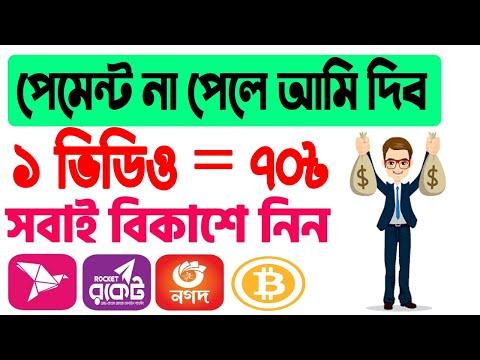 প্রতি ভিডিও ৭০৳ | How to Earn money online 2020 | Online Income Bangla | Make money Online bd 2020