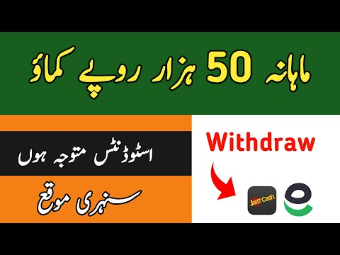 how to earn money online in pakistan free at home for students 2021 || #Youtubeshort