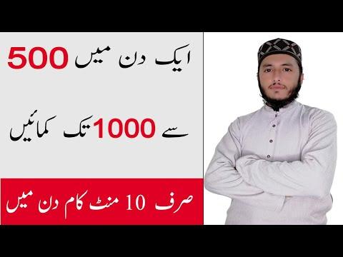 How to Earn Money Online in Pakistan | Make Money Online Fast || Tech Hassan