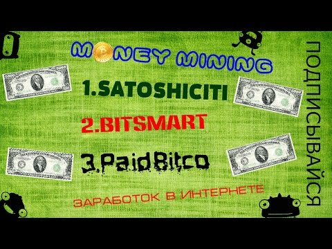 Аналог Btc-Stack Новые краны(Bitcoin,Биткоин) Satoshiciti,Bitsmart,PaidBitco