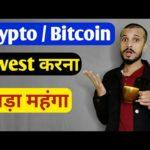 Bitcoin में Invest करना पड़ा महंगा 2.5 करोड़ का धोखा 😭 | Bitcoin Scam in india | Trading App Fraud