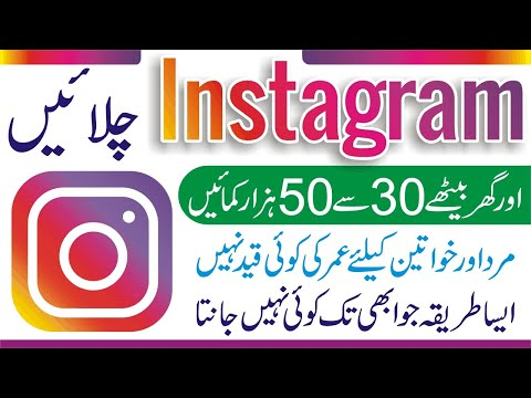 How to Earn Money From Instagram | Home Based Work | Make Money Online | Work At Home For Instagram