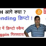 Ethereum NEXT MOVE ?,Trending Cryptos !,Crypto Scam Mastermind Arrested in India !