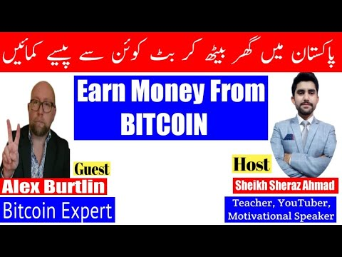 How to make money from bitcoin in Pakistan 2021 | cryptocurrency | Bitcoin Mining