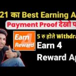 make money online |Earn 4 Reward App se Paise Kaise Kamaye|earn 4 rewards app |earn money online