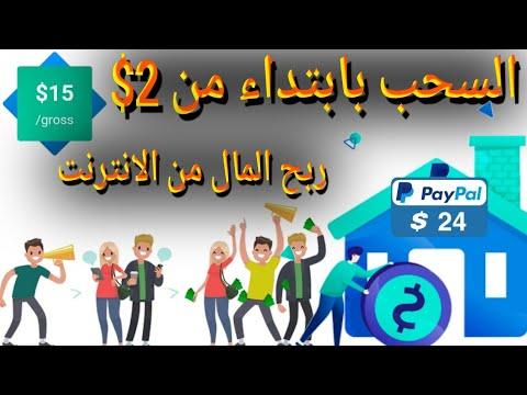 موقع صادق ومضمون ربح المال من الانترنت للمبتدئين Make money online
