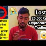 Lost 25,000Rs in Cryptocurrency Trading, Scam, अब कभी मत करना ऐसा काम नहीं तो आपके साथ भी हो सकता है