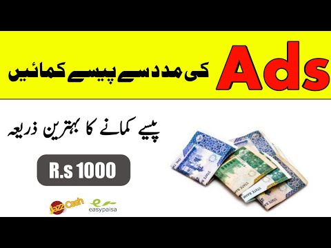 How To Make Money Online With Invest || Invest & Earn in Pakistan || Pk Tube Urdu