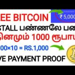 Just install the app and earn rs.1000 daily   Free bitcoin   TAMIL TECH TALK