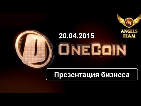 OneCoin Презентация бизнеса 20 апреля 2015 года