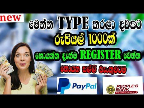 Earn Money Typing online jobs Sinhala /supun academy