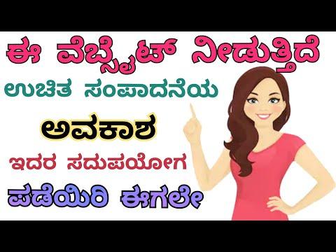 Free Bitcoin Earning Site in Kannada | Part Time Job Kannada | Ani Tech Media