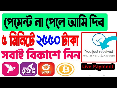 2550 Tk Live Payment Proof bKash Payment। Make Money Online BD । Online Income Bangladesh 2021 ।