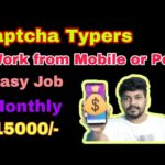 Part time online Work from home jobs   captcha typers   Earn money online jobs telugu   MrBlueplanet
