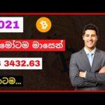 How To Make $18 Per Week On Bitcoin - [Make Money Online 2021]Online Jobs Sinhala 2021 [BTC Sinhala]