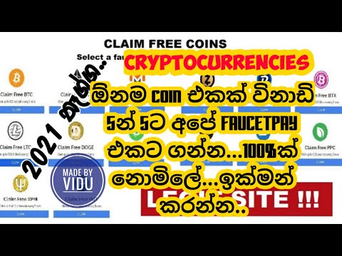 Earn any coin for free.100% free.e money sinhala.online jobs.bitcoin.troncoin.earn cryptocurrencies.