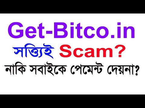 Get Bitcoin Scam or Legit | Get Bitcoin Review Bangla