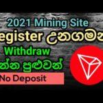 earn money online sinhala | e money sri lanka | trx.bytemine | in lksampa