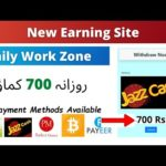 Make Money Online In Pakistan | Earn 700 Daily | DailyWorkZone | Earn Money Online In Pakistan 2021