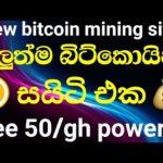 #HowToMakeMoneyOnline #eurolanka new bitcoin mining site | best bitcoin mining site | btc sinhala