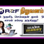 R2f எப்படி நமக்கு 500% வருமானம் தருகிறது | r2f suresh | #earn money online | make money online