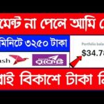 3250 Tk Live Payment Proof bKash Payment। Make Money Online BD । Online Income Bangladesh 2021 ।