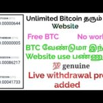 Unlimited Bitcoin in one Website | Free BTC | Online Job | Part Time Job | 💯 genuine Instant Payment