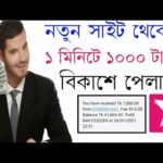 How To Make Money online in 2021    Bangladeshi best online income website in 2021    BKash payment
