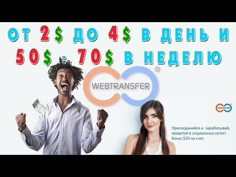 Oт 2$ до 4$ в день и 50$   70$ в неделю 300 500$ Прямо сейчас HD 720