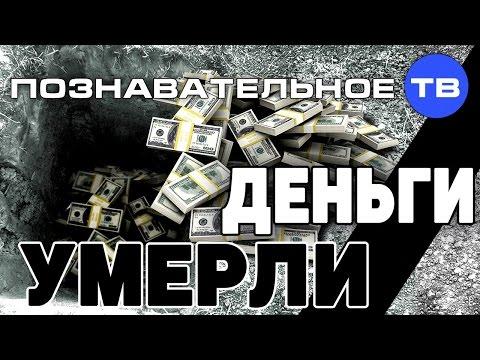 Валентин Катасонов: Деньги умерли