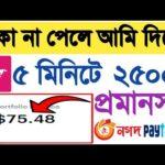 2500 Tk Live Payment Proof bKash Payment। Make Money Online BD । Online Income Bangladesh 2021 ।