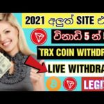 how to earn free bitcoin sinhala 2021