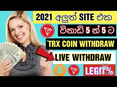 how to earn free bitcoin sinhala 2021